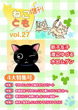 ねことも増刊vol.27-電子書籍