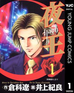夜王 1-電子書籍
