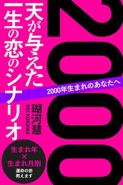 2000年生まれのあなたへ 天が与えた一生の恋のシナリオ-電子書籍