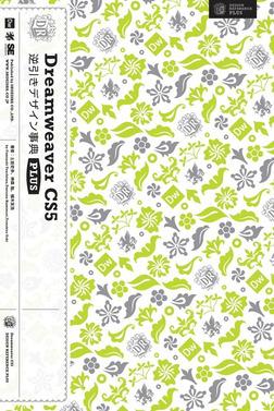 Dreamweaver CS5逆引きデザイン事典 PLUS-電子書籍