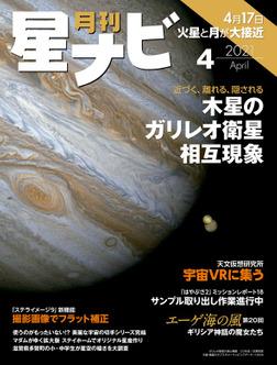月刊星ナビ 2021年4月号-電子書籍