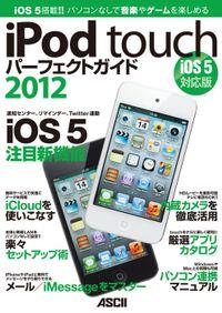 iPod touchパーフェクトガイド2012 iOS 5対応版