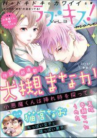 ラブキス!more Vol.3