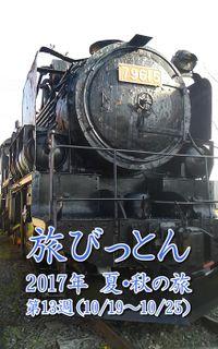 旅びっとん 2017年 夏・秋の旅 第13週