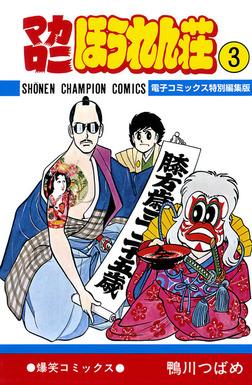 マカロニほうれん荘【電子コミックス特別編集版】 3-電子書籍