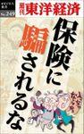 保険に騙されるな―週刊東洋経済eビジネス新書No.249