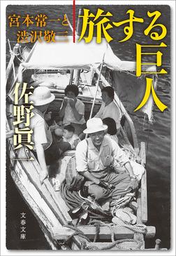旅する巨人 宮本常一と渋沢敬三-電子書籍