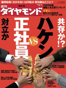 週刊ダイヤモンド 09年2月7日号-電子書籍