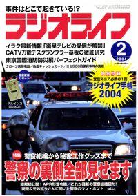 ラジオライフ2004年2月号