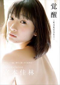 宮本佳林 写真集 『 覚醒 - KAKUSEI - 』