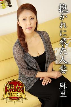 【熟女のおもてなし】抱かれに来た人妻 麻里-電子書籍