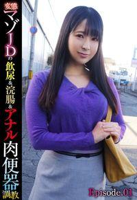 変態マゾJDの飲尿&浣腸&アナル肉便器調教 Episode.01