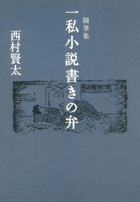 随筆集 一私小説書きの弁(講談社)
