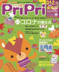 PriPri プリプリ 2020年11月号