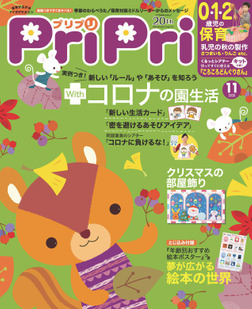 PriPri プリプリ 2020年11月号-電子書籍