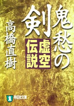 鬼愁の剣―虚空伝説-電子書籍