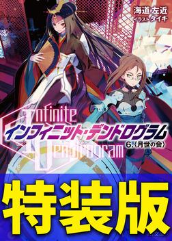 <Infinite Dendrogram>-インフィニット・デンドログラム- 6.月世の会 BOOK☆WALKER限定特装版-電子書籍