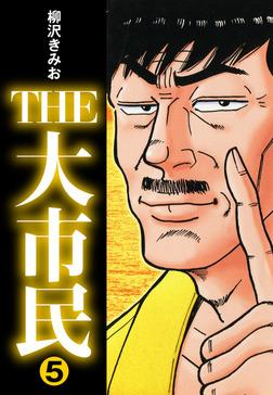 THE大市民(5)-電子書籍