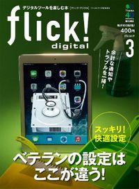 flick! 2014年3月号vol.29