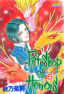 Petshop of Horrors 6-電子書籍