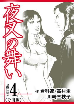 夜叉の舞い【分冊版】 4巻-電子書籍