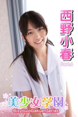 美少女学園 西野小春 Part.4(Ver2.5)-電子書籍