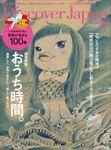 Discover Japan2020年6月号「緊急特集 おうち時間。」