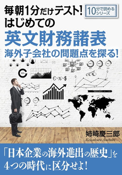 毎朝1分だけテスト!はじめての英文財務諸表。海外子会社の問題点を探る!-電子書籍