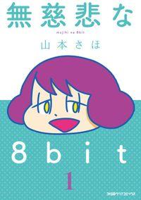 無慈悲な8bit(ファミ通クリアコミックス)