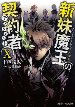 新妹魔王の契約者 X-電子書籍