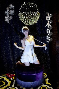 吉木りさ 綺羅綺羅【image.tvデジタル写真集】-電子書籍