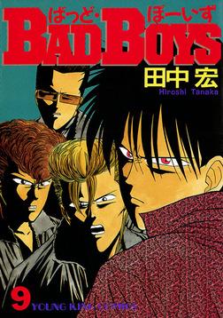 BAD BOYS / 9-電子書籍