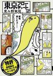 東京フローチャート(IKKI COMIX)