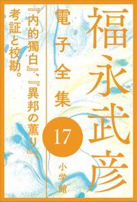 福永武彦 電子全集17 『内的獨白』、『異邦の薫り』、考証と校勘。