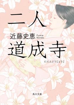 二人道成寺-電子書籍