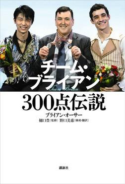 チーム・ブライアン 300点伝説-電子書籍