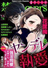禁断Loversヤンデレ×執愛 Vol.074