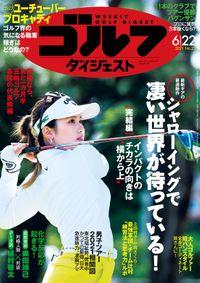 週刊ゴルフダイジェスト 2021/6/22号