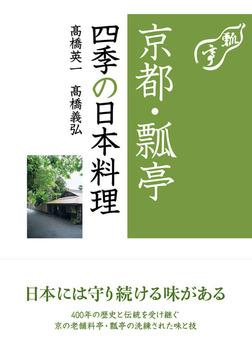 京都・瓢亭 四季の日本料理-電子書籍