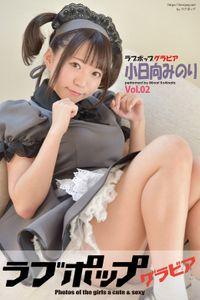 ラブポップグラビア 小日向みのり  Vol.02