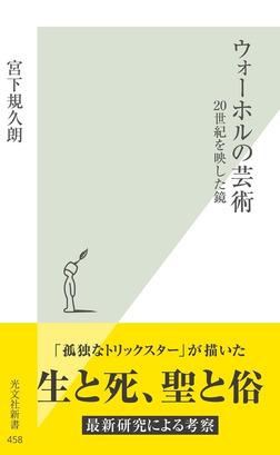 ウォーホルの芸術~20世紀を映した鏡~-電子書籍