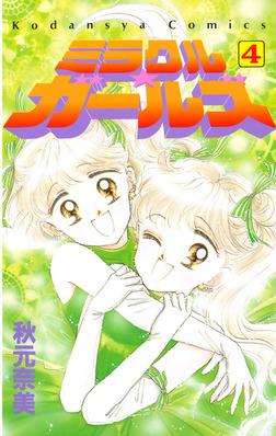 ミラクル☆ガールズ(4)-電子書籍