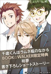 【購入特典】『千歳くんはラムネ瓶のなか 6』BOOK☆WALKER限定書き下ろしショートストーリー