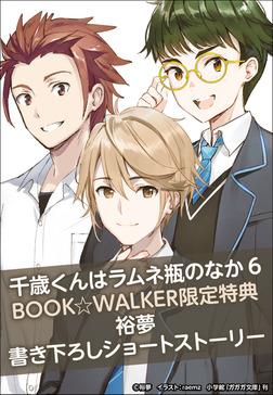【購入特典】『千歳くんはラムネ瓶のなか 6』BOOK☆WALKER限定書き下ろしショートストーリー-電子書籍