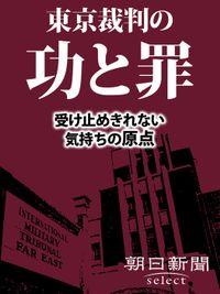 東京裁判の功と罪 受け止めきれない気持ちの原点