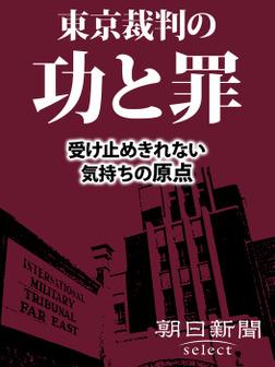 東京裁判の功と罪 受け止めきれない気持ちの原点-電子書籍