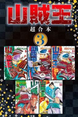 山賊王 超合本版(3)-電子書籍