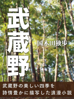 武蔵野-電子書籍
