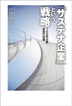 「サステナ企業」 という戦略 100年企業・高島の流儀-電子書籍