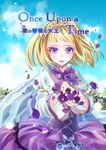 Once Upon a Time - 紫の薔薇の女王 -